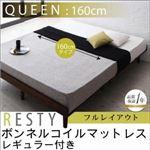 すのこベッド クイーン【Resty】【ボンネルコイルマットレス:レギュラー付き:幅160cm:フルレイアウト】 ダークブラウン デザインすのこベッド【Resty】リスティー