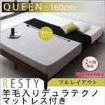 すのこベッド クイーン【Resty】【羊毛デュラテクノマットレス付き:幅160cm:フルレイアウト】 ダークブラウン デザインすのこベッド【Resty】リスティー