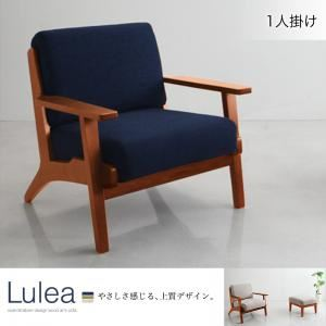 ソファー 1人掛け ネイビー 北欧デザイン木肘ソファ【Lulea】ルレオ - 拡大画像