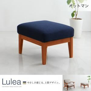 【単品】足置き(オットマン)【Lulea】ネイビー 北欧デザイン木肘ソファ【Lulea】ルレオ オットマンの詳細を見る