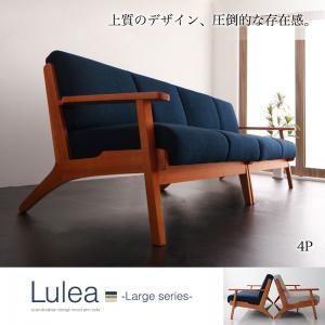 ソファー 4人掛け【Lulea】ネイビー 北欧デザイン木肘ソファ【Lulea】ルレオ ラージシリーズの詳細を見る