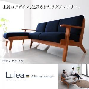 ソファー【Lulea】ネイビー 北欧デザイン木肘ソファ【Lulea】ルレオ シェーズロング(右ロングタイプ)の詳細を見る