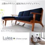 ソファー【Lulea】ネイビー 北欧デザイン木肘ソファ【Lulea】ルレオ シェーズロング(右ロングタイプ)