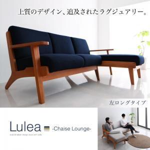 ソファー【Lulea】ネイビー 北欧デザイン木肘ソファ【Lulea】ルレオ シェーズロング(左ロングタイプ)の詳細を見る