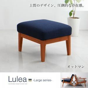 【単品】足置き(オットマン)【Lulea】グリーン 北欧デザイン木肘ソファ【Lulea】ルレオラージシリーズ オットマンの詳細を見る