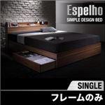 収納ベッド シングル【Espelho】【フレームのみ】 ウォルナットブラウン ウォルナット柄/棚・コンセント付き収納ベッド【Espelho】エスペリオ