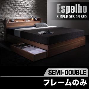 収納ベッド セミダブル【Espelho】【フレームのみ】 ウォルナットブラウン ウォルナット柄/棚・コンセント付き収納ベッド【Espelho】エスペリオの詳細を見る