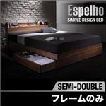 収納ベッド セミダブル【Espelho】【フレームのみ】 ウォルナットブラウン ウォルナット柄/棚・コンセント付き収納ベッド【Espelho】エスペリオ