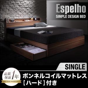 収納ベッド シングル【Espelho】【ボンネルコイルマットレス:ハード付き】 ウォルナットブラウン ウォルナット柄/棚・コンセント付き収納ベッド【Espelho】エスペリオの詳細を見る