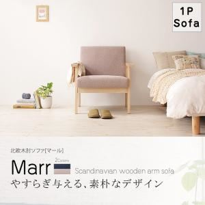 ソファー 1人掛け オイスターグレー 北欧木肘ソファ 【Marr】マール