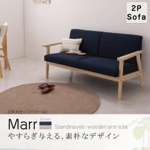 北欧木肘ソファ 【Marr】マール 2P (カラー:ネイビー)  - 拡大画像