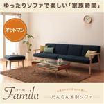 【単品】足置き(オットマン)【Familu】ネイビー だんらん木肘ソファ 【Familu】ファミル オットマン