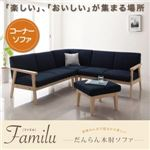 ソファー【Familu】ネイビー だんらん木肘ソファ 【Familu】ファミル コーナーソファタイプ