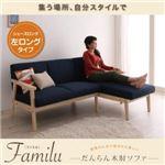 ソファー【Familu】ネイビー だんらん木肘ソファ 【Familu】ファミル シェーズロング(左ロングタイプ)
