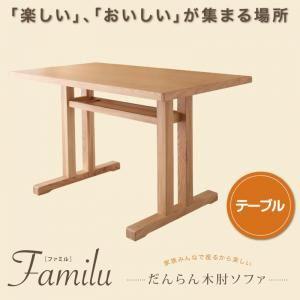 【単品】テーブル【Familu】ファミルの詳細を見る
