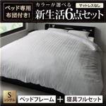 【マットレス無し6点セット】収納ベッド・布団セット シングル フレームカラー:ホワイト 布団カラー:シルバーアッシュ ベッド専用布団付き!カラーが選べる新生活セット 収納付きベッドタイプ