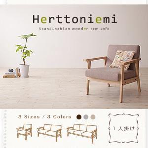 ソファー 1人掛け【Herttoniemi】クリームベージュ 木肘北欧ソファ【Herttoniemi】ヘルトニエミ - 拡大画像