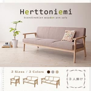 ソファー 3人掛け【Herttoniemi】モカブラウン 木肘北欧ソファ【Herttoniemi】ヘルトニエミ