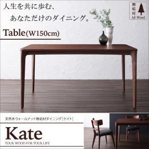 【単品】ダイニングテーブル 幅150cm 天然木ウォールナット無垢材ダイニング【Kate】ケイト - 拡大画像