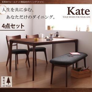 ダイニングセット 4点セット【Kate】天然木ウォールナット無垢材ダイニング【Kate】ケイト - 拡大画像