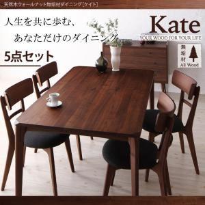 ダイニングセット 5点セット【Kate】天然木ウォールナット無垢材ダイニング【Kate】ケイト - 拡大画像