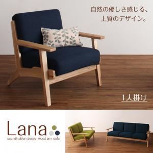 ソファー 1人掛け グリーン 北欧デザイン木肘ソファ【Lana】ラーナ