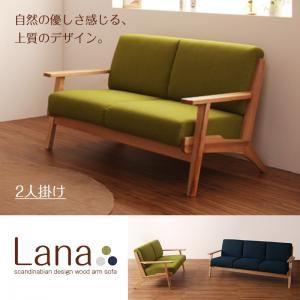 北欧デザイン木肘ソファ【Lana】ラーナ 2P (カラー:グリーン)  - 拡大画像