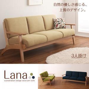 北欧デザイン木肘ソファ【Lana】ラーナ 3P (カラー:アイボリー)