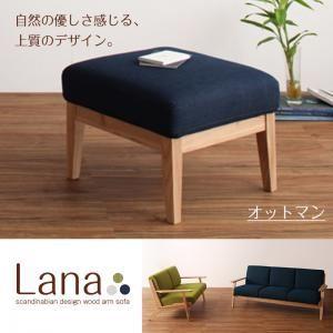 【単品】足置き(オットマン)【Lana】グリーン 北欧デザイン木肘ソファ【Lana】ラーナ オットマンの詳細を見る