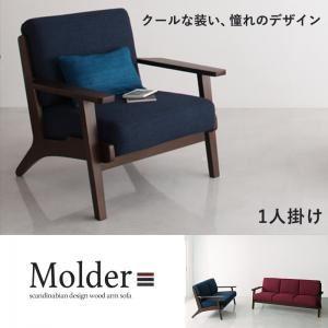 ソファー 1人掛け【Molder】アッシュグレイ 北欧デザイン木肘ソファ【Molder】モルダー