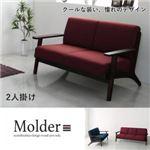 ソファー 2人掛け ワインレッド 北欧デザイン木肘ソファ【Molder】モルダー