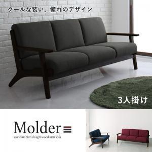 ソファー 3人掛け【Molder】ネイビーブルー 北欧デザイン木肘ソファ【Molder】モルダー