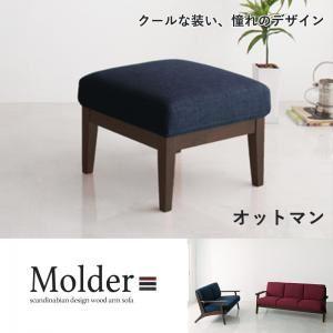 【単品】足置き(オットマン)【Molder】ネイビーブルー 北欧デザイン木肘ソファ【Molder】モルダー オットマンの詳細を見る