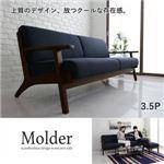 北欧風デザインソファ 木肘ソファ【Molder】モルダー