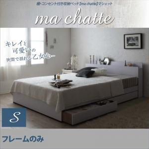 収納ベッド シングル【ma chatte】【フレームのみ】 ホワイト 棚・コンセント付き収納ベッド【ma chatte】マシェットの詳細を見る