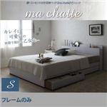 収納ベッド シングル【ma chatte】【フレームのみ】 ホワイト 棚・コンセント付き収納ベッド【ma chatte】マシェット