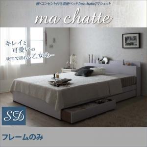 収納ベッド セミダブル【ma chatte】【フレームのみ】 ホワイト 棚・コンセント付き収納ベッド【ma chatte】マシェットの詳細を見る