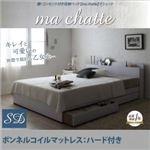 収納ベッド セミダブル【ma chatte】【ボンネルコイルマットレス:ハード付き】 ホワイト 棚・コンセント付き収納ベッド【ma chatte】マシェット