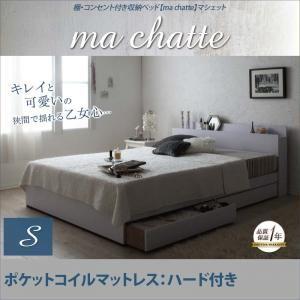 収納ベッド シングル【ma chatte】【ポケットコイルマットレス:ハード付き】 ホワイト 棚・コンセント付き収納ベッド【ma chatte】マシェット - 拡大画像