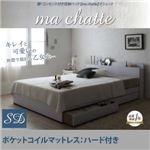 収納ベッド セミダブル【ma chatte】【ポケットコイルマットレス:ハード付き】 ホワイト 棚・コンセント付き収納ベッド【ma chatte】マシェット