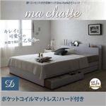 収納ベッド ダブル【ma chatte】【ポケットコイルマットレス:ハード付き】 ホワイト 棚・コンセント付き収納ベッド【ma chatte】マシェット