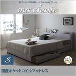 収納ベッド シングル【ma chatte】【国産ポケットコイルマットレス付き】 ホワイト 棚・コンセント付き収納ベッド【ma chatte】マシェット