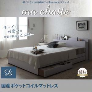 収納ベッド ダブル【ma chatte】【国産ポケットコイルマットレス付き】 ホワイト 棚・コンセント付き収納ベッド【ma chatte】マシェットの詳細を見る