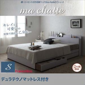 収納ベッド シングル【ma chatte】【デュラテクノマットレス付き】 ホワイト 棚・コンセント付き収納ベッド【ma chatte】マシェットの詳細を見る