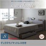 収納ベッド シングル【ma chatte】【デュラテクノマットレス付き】 ホワイト 棚・コンセント付き収納ベッド【ma chatte】マシェット