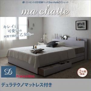 収納ベッド ダブル【ma chatte】【デュラテクノマットレス付き】 ホワイト 棚・コンセント付き収納ベッド【ma chatte】マシェットの詳細を見る
