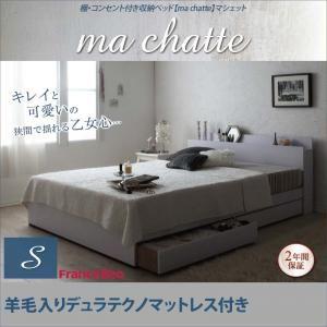 収納ベッド シングル【ma chatte】【羊毛入りデュラテクノマットレス付き】 ホワイト 棚・コンセント付き収納ベッド【ma chatte】マシェットの詳細を見る