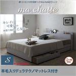 収納ベッド シングル【ma chatte】【羊毛入りデュラテクノマットレス付き】 ホワイト 棚・コンセント付き収納ベッド【ma chatte】マシェット