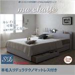 収納ベッド セミダブル【ma chatte】【羊毛入りデュラテクノマットレス付き】 ホワイト 棚・コンセント付き収納ベッド【ma chatte】マシェット