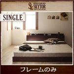 フロアベッド シングル【Skytor】【フレームのみ】 ダークブラウン 北欧ヴィンテージ/棚・コンセント付きフロアベッド【Skytor】スカイトア